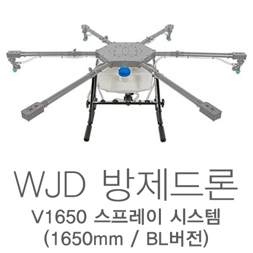 [WJD] 20L 방재용 Spray System for V1650 Hexa (1,650mm/BL Version!)