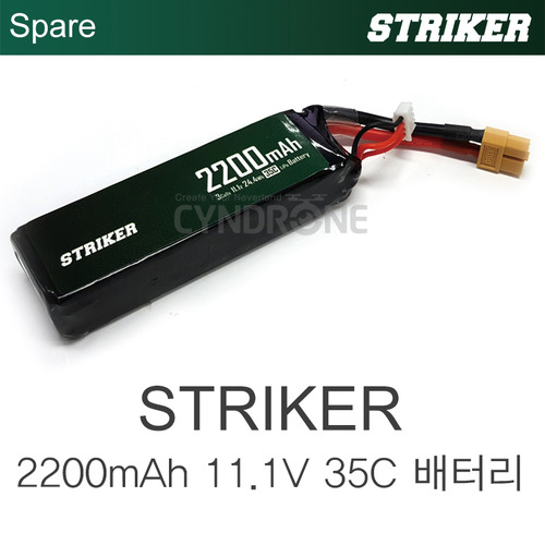 STRIKER 2200mAh 3Cells 11.1V 24.4Wh 35C Li-Po battery