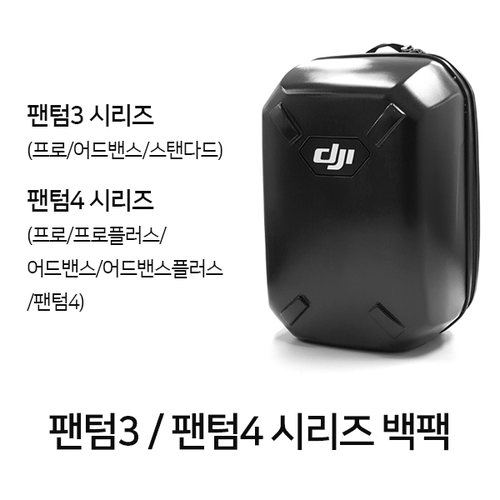 [DRONE AXS] 팬텀3,4 시리즈 백팩(프로&어드밴스) | Phantom Hardshell Backpack for Phantom 3,4 (Pro/Advanced)