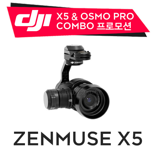 [예약판매][DJI 프로모션] ZENMUSE X5 for INSPIRE1 | OSMO | MATRICE 600