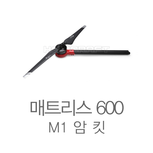 [DJI] 매트리스600 프로 기체 암 킷 M1 l Matrice600 Pro Aircraft Arm Kit M1