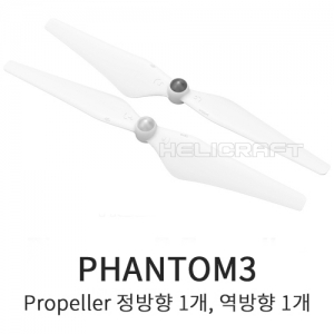 [입고완료][DJI] 팬텀3 프로펠러|self-tightening propeller(1cw+1ccw) | 9450