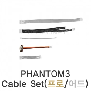 [DJI]팬텀3 케이블 세트 | Cable Set(Pro/Adv) | PHANTOM3