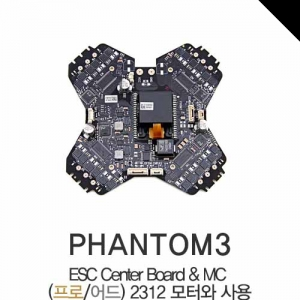 [DJI] 팬텀3 ESC 센터 보드 & MC (Pro/Adv) | ESC Center Board & MC (Pro/Adv) For Phantom3