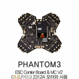 [입고완료][DJI] 팬텀3 ESC Center Board & MC V2 (Pro/Adv) | PHANTOM3