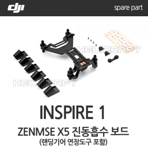 [DJI] Zenmuse X5 Part 2 Vibration Absorbing Board