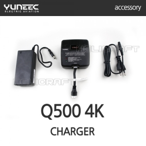 [YUNEEC] Q500 4K 전용 충전기 | CHARGER