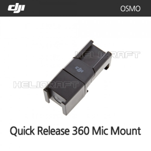Osmo - Quick Release 360° Mic Mount