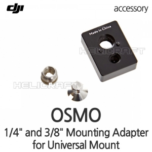 "[입고완료][할인특가][DJI] Osmo 1/4"" and 3/8"" Mounting Adapter for Universal Mount 