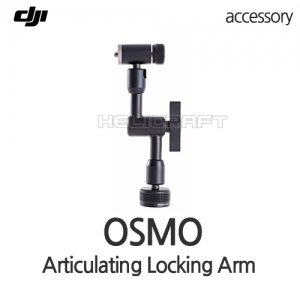 [할인특가][DJI] Osmo - Articulating Locking Arm