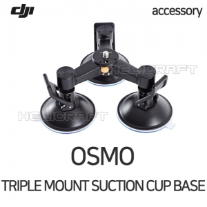 [예약판매][DJI] OSMO Triple Mount Suction Cup Base | 오즈모