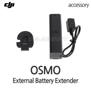 [DJI] 오즈모 External Battery Extender | Osmo