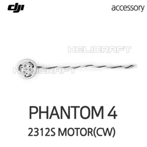 [입고완료][DJI] 팬텀4 2312Motor(CW) Part24 | 2312Motor(CW)For Phantom4  Part24