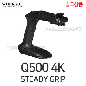 [YUNEEC] Q500 4K STEADY GRIP