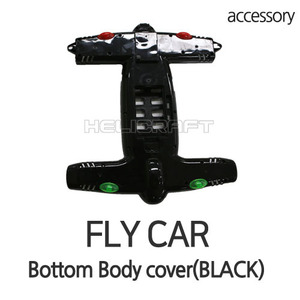 [BENMA] FLY CAR | BOTTOM BODY COVER(Black)