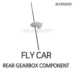 [BENMA] FLY CAR | REAR GEARBOX COMPONENT