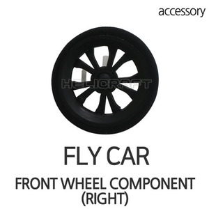 [BENMA] FLY CAR | FRONT WHEEL COMPONENT(Right)