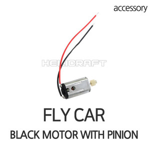 [BENMA] FLY CAR | BLACK MOTOR WITH MOTOR PINION