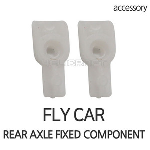 [BENMA] FLY CAR | REAR AXLE FIXED COMPONENT