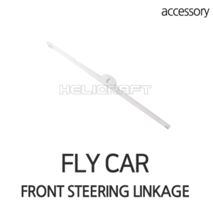[BENMA] FLY CAR | FRONT STEERING LINKAGE