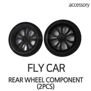 [BENMA] FLY CAR | REAR WHEEL COMPONENT(2pcs)