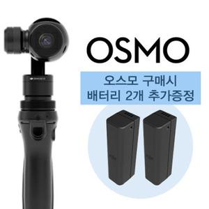 [입고완료] [DJI] OSMO   오스모 핸드헬드 짐벌   할인행사 ★ 오즈모 구매시 배터리2개 추가 증정!! ★