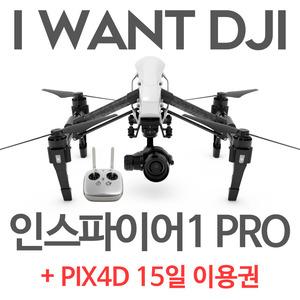 [예약판매] [DJI]인스파이어1 프로 + PIX 4D 15일 무료이용권   할인이벤트