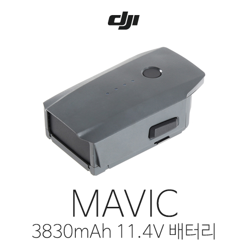 [DJI] 매빅 3830mAh 11.4V배터리| 마빅 | 매빅 | Mavic Intelligent Flight Battery Part26