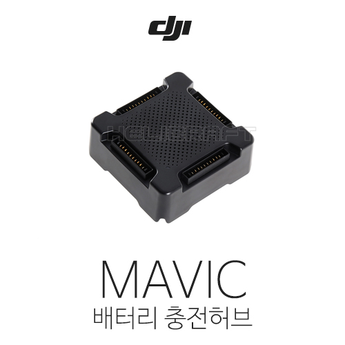 [DJI] Mavic Part7 Battery Charging Hub | 마빅 | 매빅