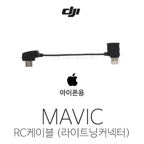 [예약판매][DJI] 매빅 RC 케이블 (lightning connector) | 마빅 | 매빅 | 아이폰용 | Mavic RC Cable (lightning connector)
