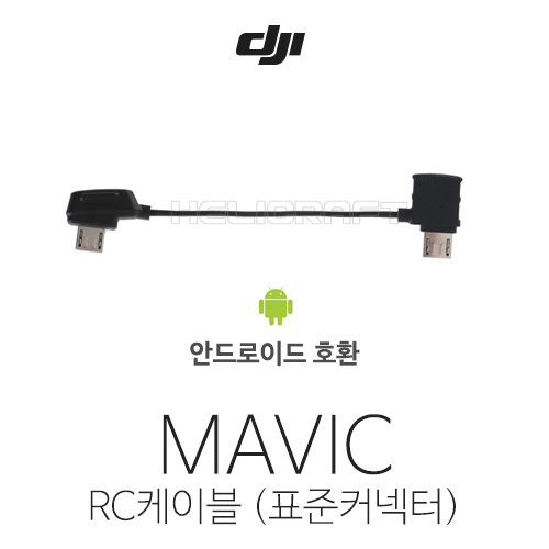 [DJI] 매빅 RC케이블 (Standard Micro USB Connector) | 마빅 | 매빅| Mavic RC Cable (Standard Micro USB Connector) Part 3