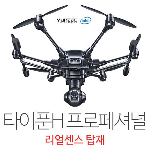 [예약판매][YUNEEC] 타이푼H 프로페셔널   위자드   리얼센스 탑재