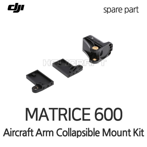 [DJI] MATRICE 600-Aircraft Arm Collapsible Mount Kit |매트리스600
