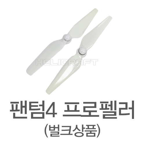 [DJI] 팬텀4 part 25 9450S Quick Release Propellers (벌크상품)