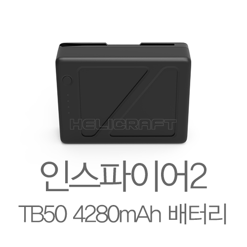 [입고완료][DJI] 인스파이어2 TB50 4280mAh 배터리| Inspire 2 TB50 Intelligent Flight Battery (4280mAh)