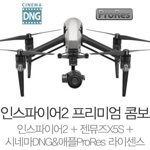 [예약판매][DJI] 인스파이어2 프리미엄 콤보 (인스파이어2+젠뮤즈X5S+시네마DNG&애플ProRes 라이센스)