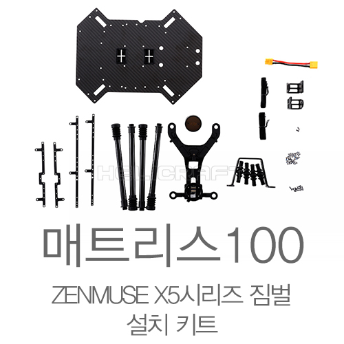 [예약판매][DJI] Matrice 100 - Zenmuse X5 Series Gimbal Installation Kit