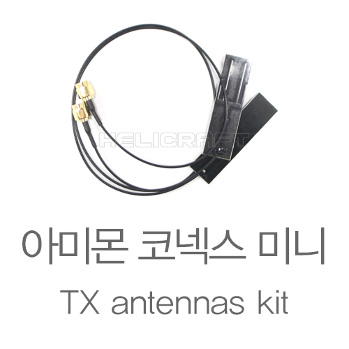 [AMIMON] CONNEX MINI TX antenna kit | 아미몬 코넥스 미니