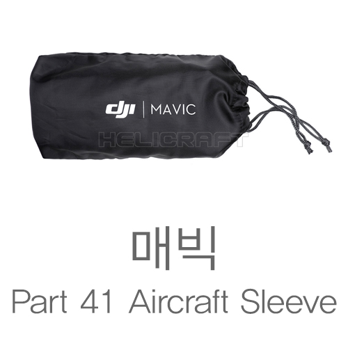 [DJI] Mavic part 41 aircraft sleeve | 매빅 | 마빅