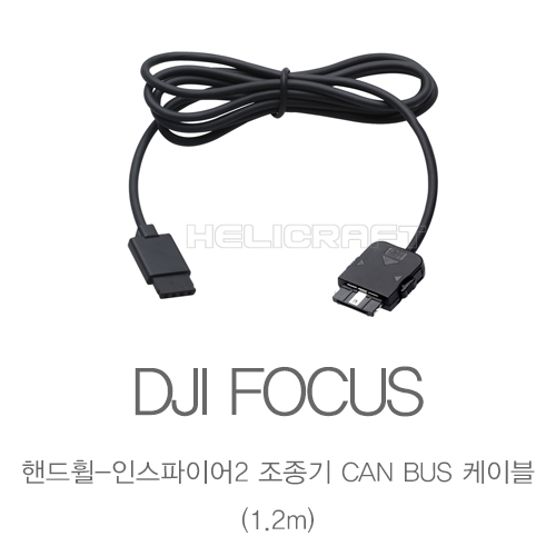 [DJI] FOCUS Handwheel-inspire 2 remote controller CAN BUS CABLE(1.2M) | Part 31 | 포커스