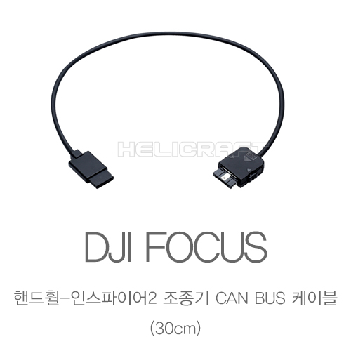 [입고완료][DJI] 포커스 해드휠 인스파이어2 조종기CAN BUS 케이블 | Focus Handwheel Inspire 2 Remote Controller Can Bus Cable(30cm) | Part29
