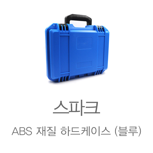 [예약판매][DJI] 스파크 ABS 방수 하드케이스 (블루) | ABS Protective Suitcase Hand Carrying Case for DJI SPARK (Blue)