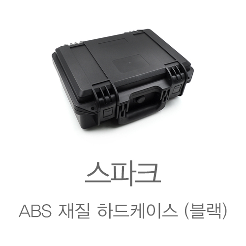 [입고완료] [DJI] 스파크 ABS 방수 하드케이스 (블랙) | ABS Protective Suitcase Hand Carrying Case for DJI SPARK (Black)