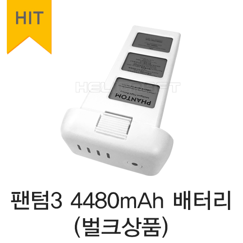 [벌크상품][DJI] 팬텀3 4480mAh 배터리 | P3 Part 133 intelligent Flight battery 벌크