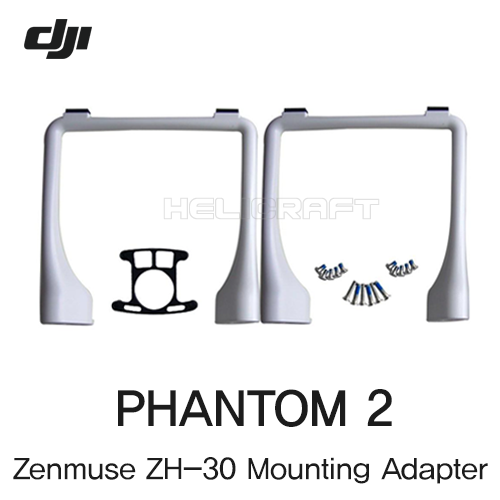 [입고완료][DJI] PHANTOM2 Zenmuse ZH-30 Spare Part NO10 Mounting Adapter | 팬텀2