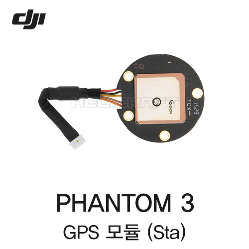 [입고완료][DJI] 팬텀3 GPS Module(sta) | GPS Module(sta) For Phantom3