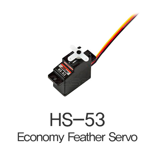 [Hitec] HS-53 Economy Feather Servo
