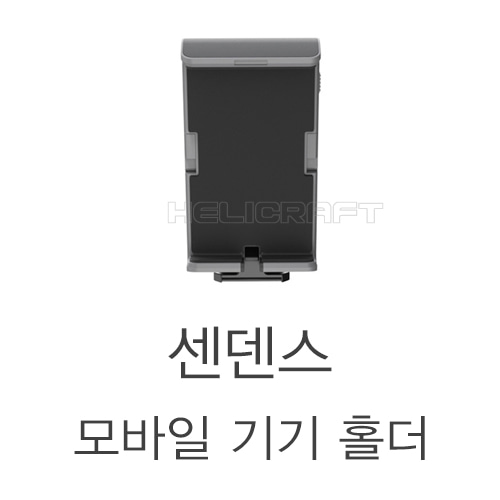 [DJI] 센덴스 모바일 홀더 l CENDENCE MOBILE DEVICE HOLER