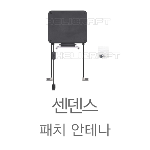 [DJI] 센덴스 패치 안테나 | CENDENCE Patch Antenna Part5