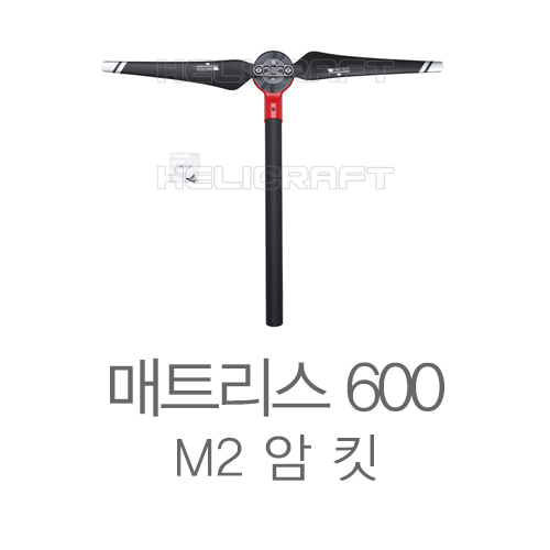 [DJI] 매트리스600 프로 기체 암 킷 M2 l Matrice 600 Pro Aircraft Arm Kit M2